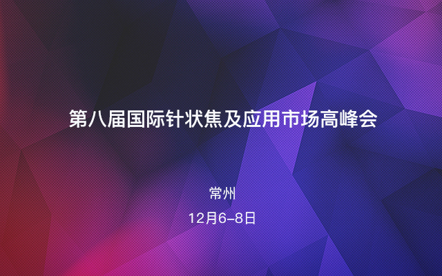 第八届国际针状焦及应用市场高峰会
