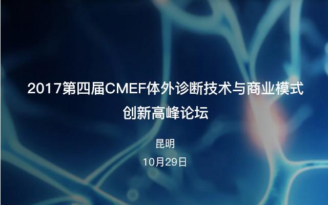 2017第四届CMEF体外诊断技术与商业模式创新高峰论坛