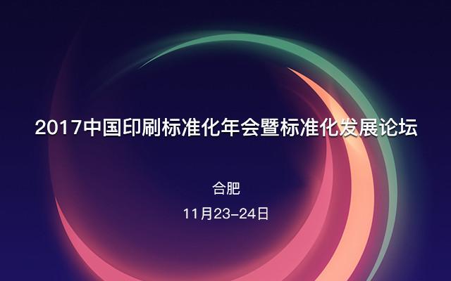 2017中国印刷标准化年会暨标准化发展论坛