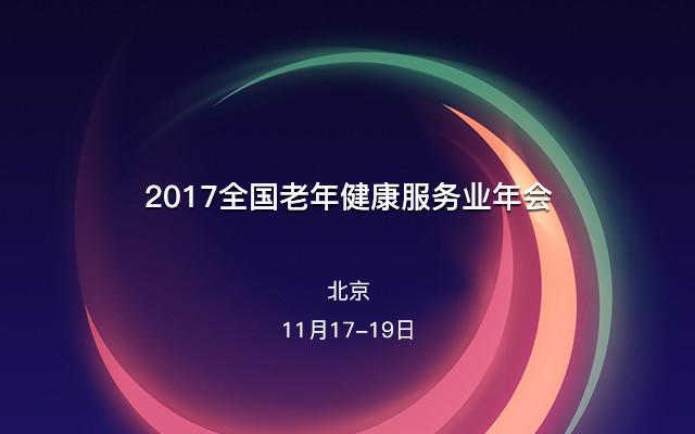 2017全国老年健康服务业年会