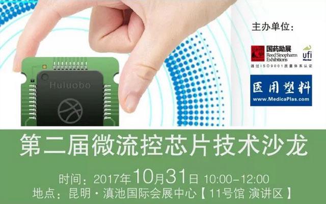 第二届微流控芯片技术沙龙