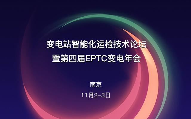 变电站智能化运检技术论坛暨第四届EPTC变电年会