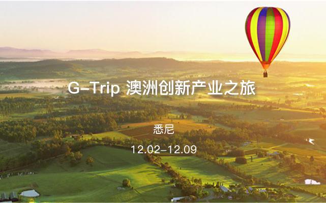 G-Trip 澳洲创新产业之旅
