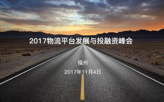 2017物流平台发展与投融资峰会