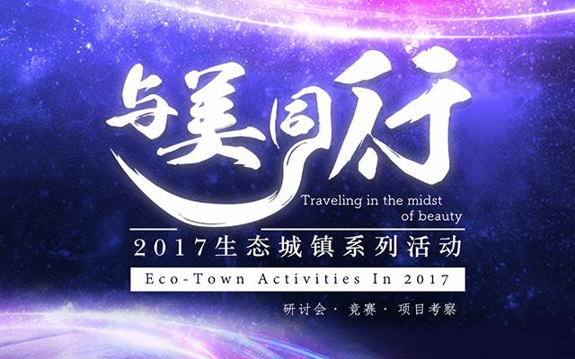 2017特色小镇(广东)发展论坛
