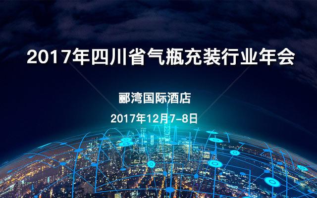 2017年四川省气瓶充装行业年会