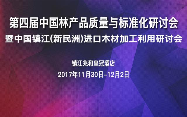 第四届中国林产品质量与标准化研讨会暨中国镇江(新民洲)进口木材加工利用研讨会