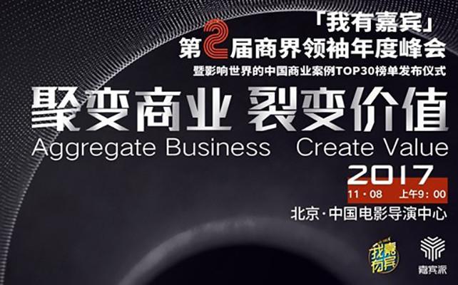 第二届商界领袖年度峰会