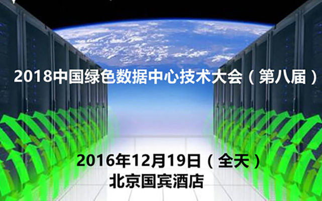 2018第八届中国绿色数据中心技术大会