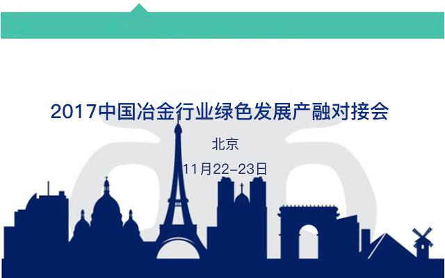 2017中国冶金行业绿色发展产融对接会