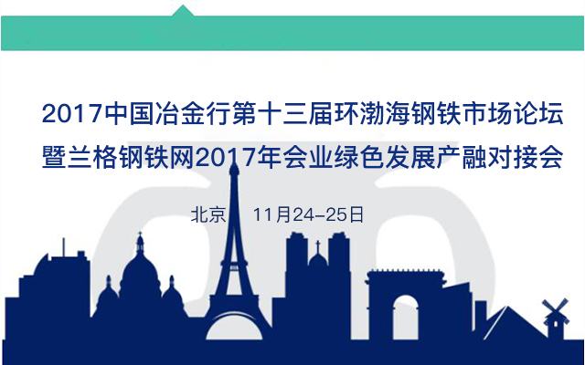 第十三届环渤海钢铁市场论坛暨兰格钢铁网2017年会