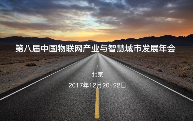 【12月20日】第八届中国物联网产业与智慧城市发展年会
