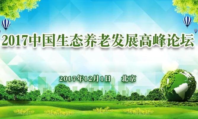 2017中国生态养老发展高峰论坛