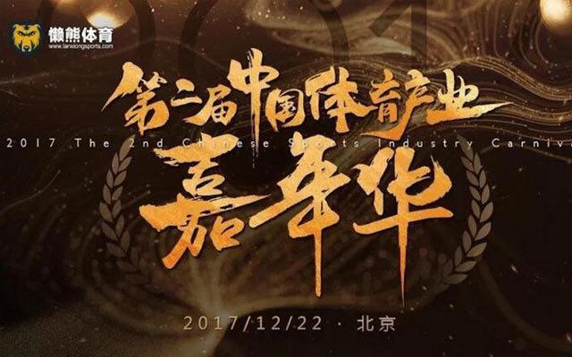 第二届中国体育产业嘉年华
