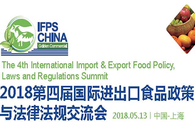 2018第四届国际进出口食品政策与法律法规交流会