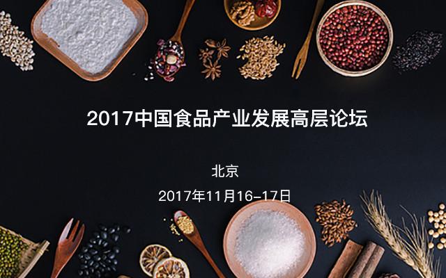 2017中国食品产业发展高层论坛