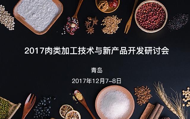 2017肉类加工技术与新产品开发研讨会
