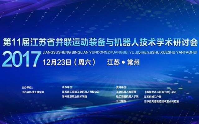 2017年(11th)江苏省并联运动装备与机器人技术学术研讨会