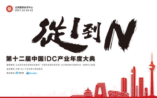 第十二届中国IDC产业年度大典 IDCC2017