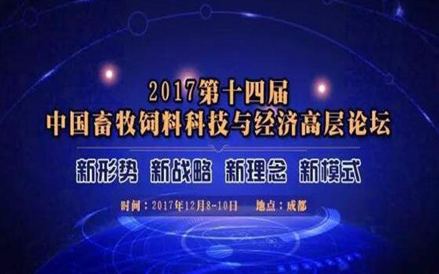 2017第十四届中国畜牧饲料科技与经济高层论坛