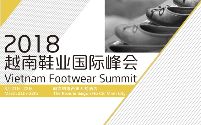 2018越南鞋业国际峰会