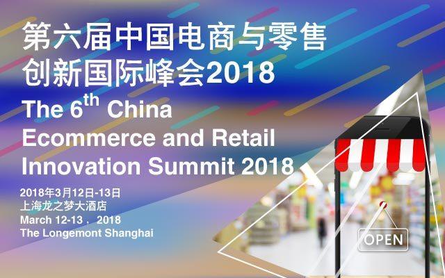2018年中国电商与零售创新国际峰会