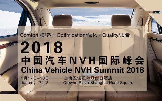 2018中国汽车NVH峰会