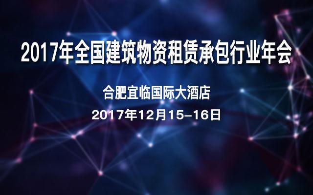 2017年全国建筑物资租赁承包行业年会