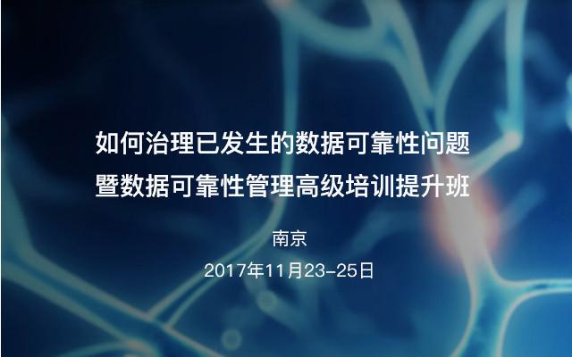 如何治理已发生的数据可靠性问题暨数据可靠性管理高级培训提升班(南京)