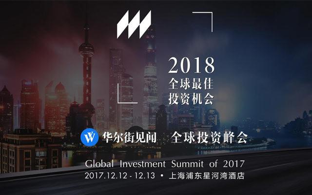 2017华尔街见闻全球投资峰会