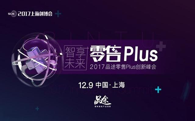 2017品途零售Plus创新峰会
