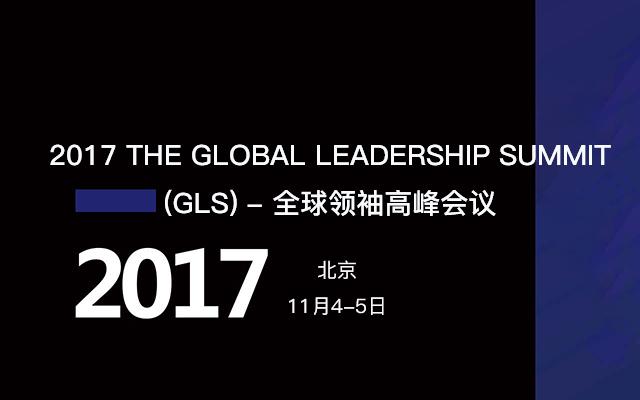2017 THE GLOBAL LEADERSHIP SUMMIT (GLS) - 全球领袖高峰会议