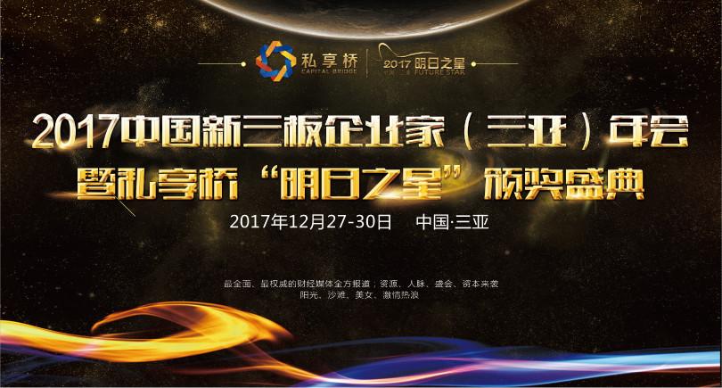 """2017新三板企业家(三亚)年会暨私享桥""""明日之星""""颁奖盛典"""