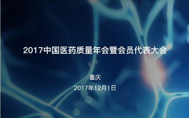 2017中国医药质量年会暨会员代表大会