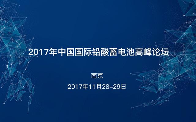 2017年中国国际铅酸蓄电池高峰论坛