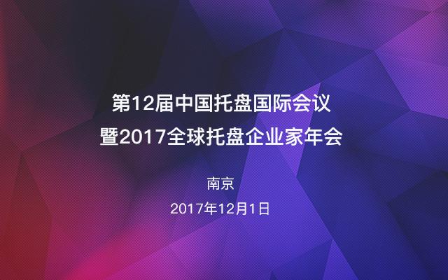 第12届中国托盘国际会议暨2017全球托盘企业家年会