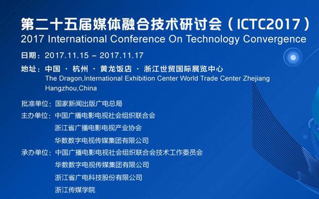 第二十五届媒体融合技术研讨会