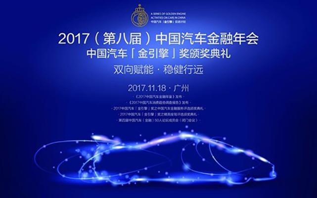 2017中国汽车金融年会