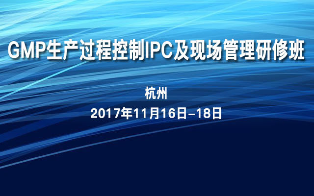 GMP生产过程控制IPC及现场管理研修班