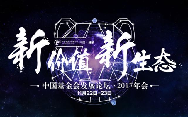 中国基金会发展论坛•2017年会