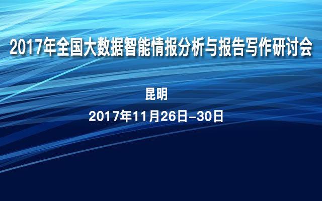 2017年全国大数据智能情报分析与报告写作研讨会