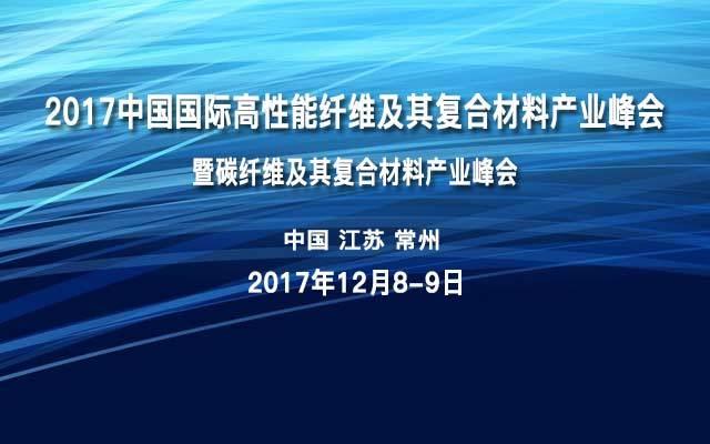 2017中国国际高性能纤维及其复合材料产业峰会暨碳纤维及其复合材料产业峰会
