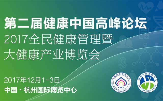2017全民健康管理暨大健康产业博览会