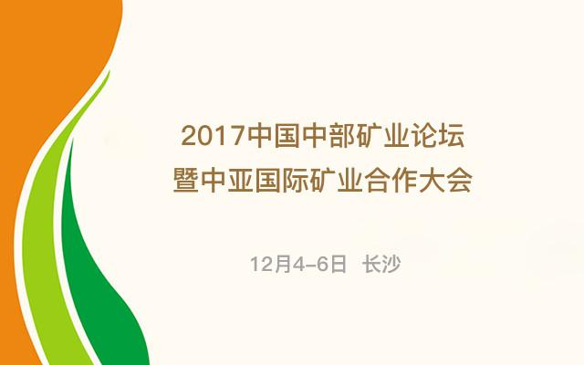 2017中国中部矿业论坛暨中亚国际矿业合作大会