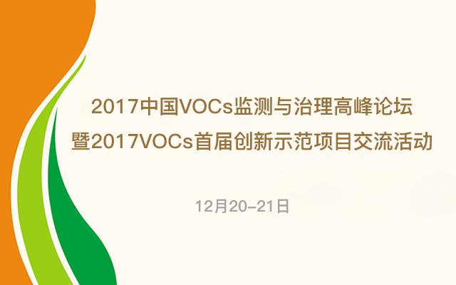2017中国VOCs监测与治理高峰论坛暨2017VOCs首届创新示范项目交流活动