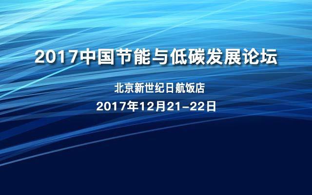 2017中国节能与低碳发展论坛