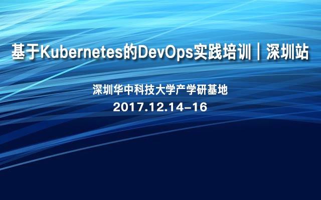 基于Kubernetes的DevOps实践培训   深圳站