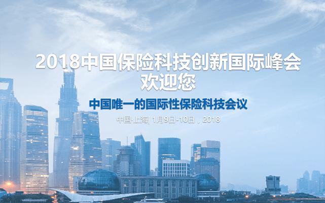 2018中国保险科技创新国际峰会