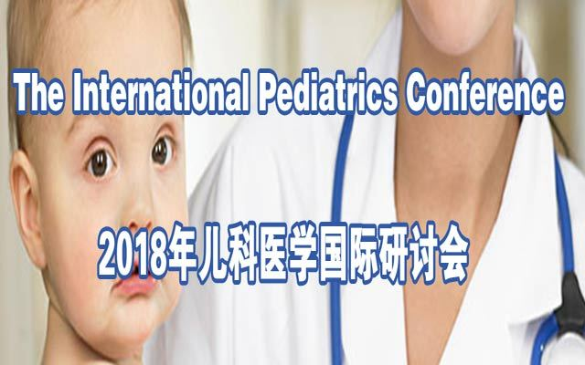 2018年儿科医学国际研讨会(IPC 2018)