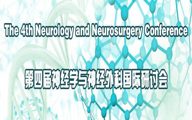 第四届神经学与神经外科国际研讨会(NeuroConf 2018)
